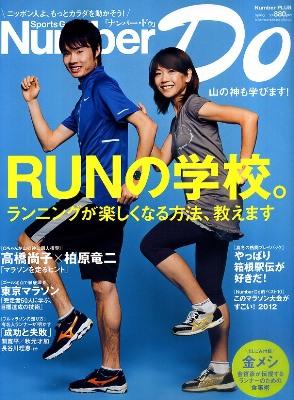 runの学校