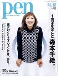 雑誌 ペン