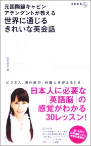 arai yae english book