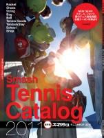 smash catalog