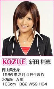 kozue5